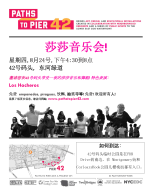PTP42_Salsa Concert_Flyer_Chinese