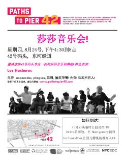 PTP42_Salsa Concert_Flyer_Chinese